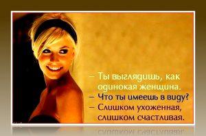 odinochesnvo_za_i_protiv