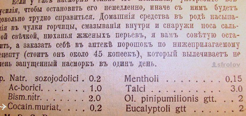 starinie_recepti_lechenia